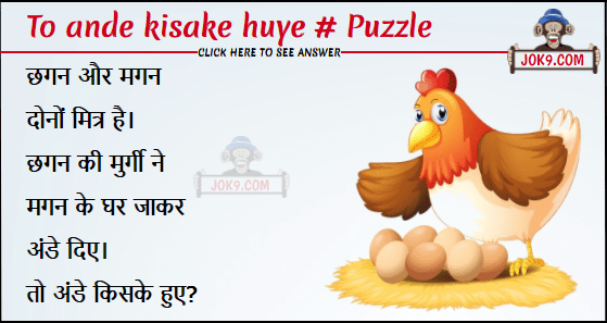 To ande kisake huye puzzle answer