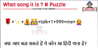 What song it it puzzle answer