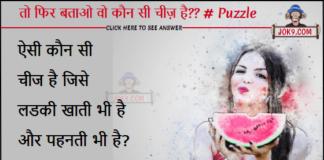 Aisi koun si cheez hai jise ladaki khati bhi hai aur pahanti bhi hai?