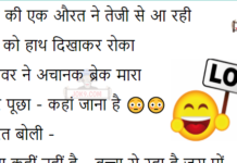 Funny Hindi Joke