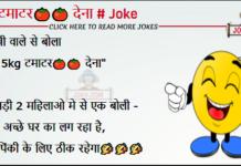 jokes on tomato