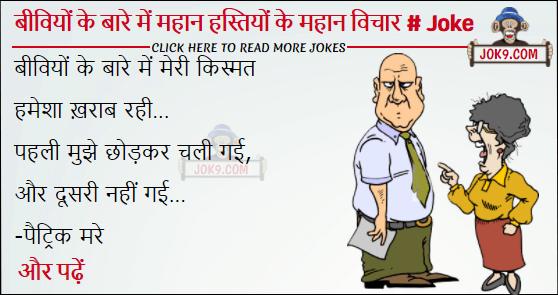 Jokes on wife