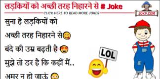 Girl jokes