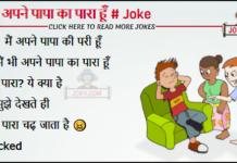 parent kids jokes
