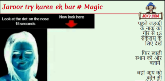 Magic ek bar jaroor try karen