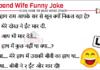 Husband Wife funny joke