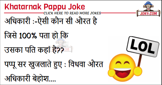 Pappu Joke