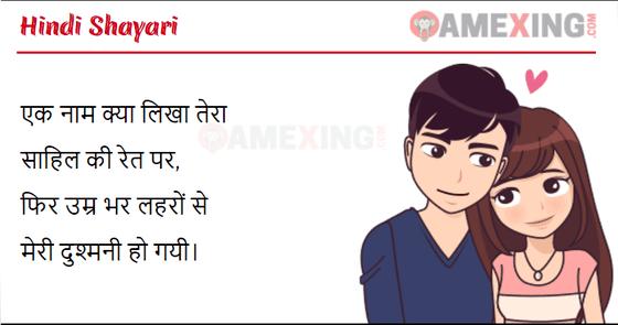 Hindi Shayari