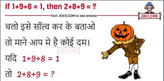 If 1+9+8 = 1, then 2+8+9 = ?