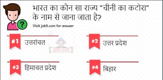 """भारत का कौन सा राज्य """"चीनी का कटोरा"""" के नाम से जाना जाता है?"""