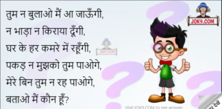 Hindi paheli uuat ke sath