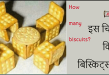 How Many biscuits image puzzle