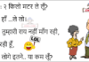Husband wife hindi jokes