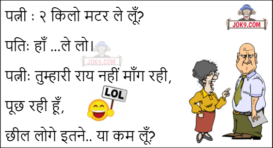 Image of: Sms Husband Wife Hindi Jokes Gyani Babafunny Picturesfunny Videosjokeshindi Jokesquotes Husband Wife Funny Hindi Joke Jokes Puzzles Whatsapp Game Jok9com
