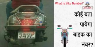 कोई बता पायेगा बाइक का नंबर?