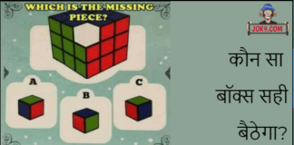 Which is the missing Rubik piece # Image puzzle