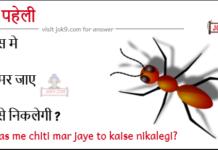 बनारस मे चींटी मर जाए तो कैसे निकलेगी ?
