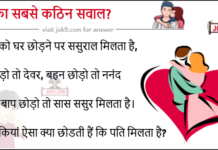 Viswa ka sabse kathin sawal answer