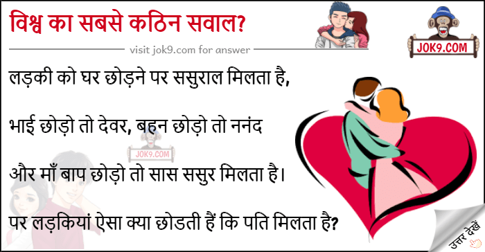 विश्व का सबसे कठिन सवाल? | Vishwa Ka Sabase Kathin Sawal ... Facebook Hindi Sawal