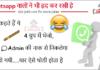 WhatsApp Admin Joke