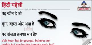 hindi paheli with answer