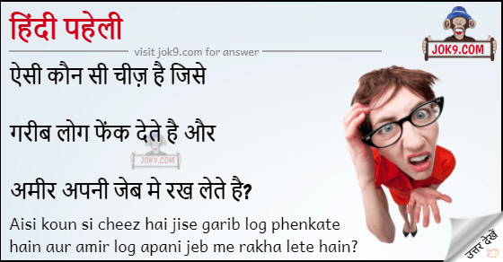 hot hindi paheli with answer