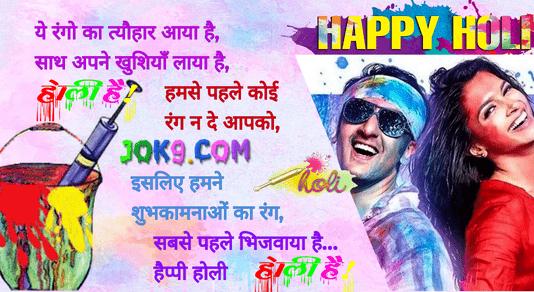 Happy Holi Message