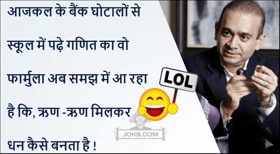 PNB Jokes