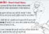 Nalayak Beta - Hindi Story