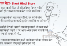 Nalayak Beta - Hindi Story