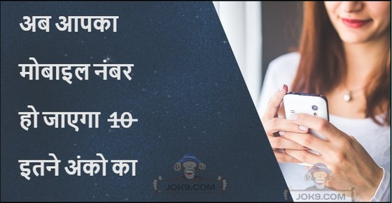 mobile number to change 13 digits