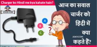 Charger ko hindi me kya kahate hain