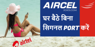 How to port aircel number without signal