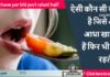 Koun si cheez aadha khane par bhi puri rahati hai