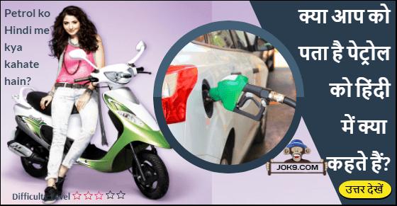 पेट्रोल को हिंदी में क्या कहते