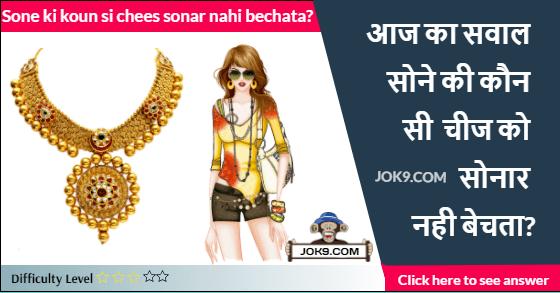 Sonar kya nahi bechata