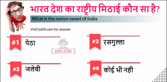 What is the national sweet of India?