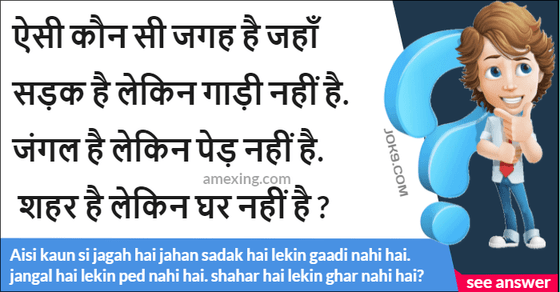 Aisi kaun si jagah hai jahan sadak hai lekin gaadi nahi hai. jangal hai lekin ped nahi hai. shahar hai lekin ghar nahi hai?