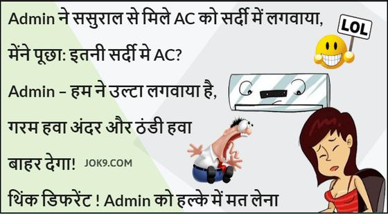 Admin Jokes