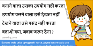 Hindi puzzles with answer